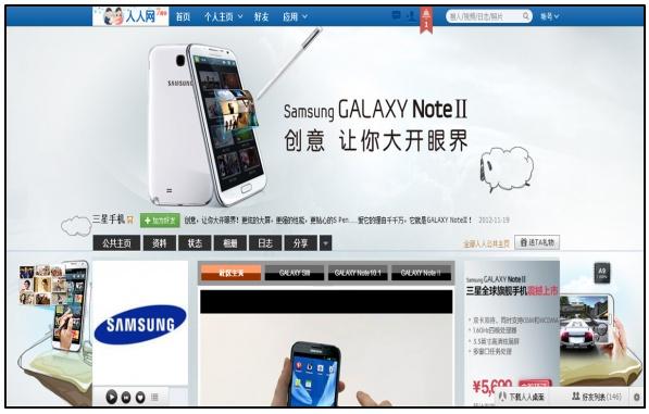 [당신이 모르는 중국마케팅의 비밀 2편] 삼성은 ..