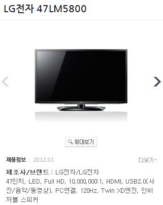 42인치 LED TV 구입기