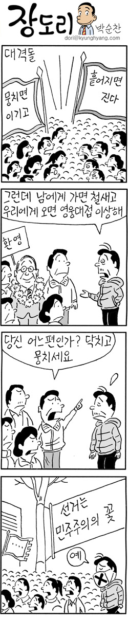 [당 정치위원회의 잡담] 그러게....
