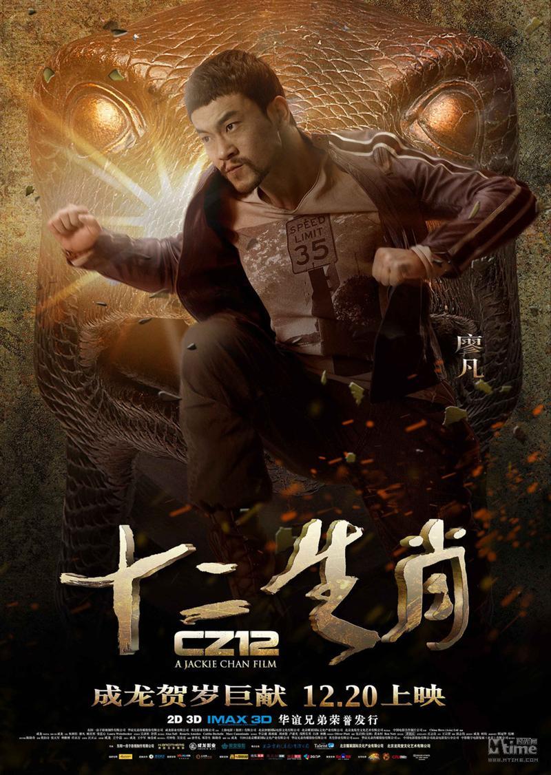 """성룡의 """"차이니즈 조디악"""" 포스터들입니다."""