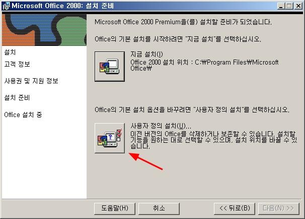 MS Office 최신 버전을 쓰는데, FrontPage 2000 ..