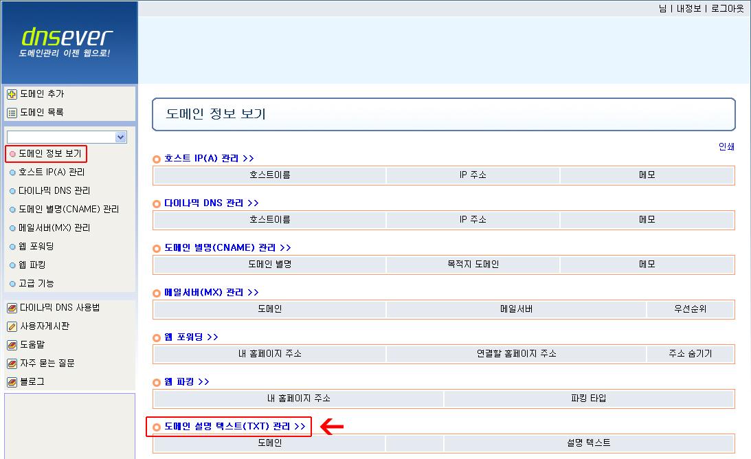 서비스형 블로그를 구글 웹마스터 도구에 추가하는..