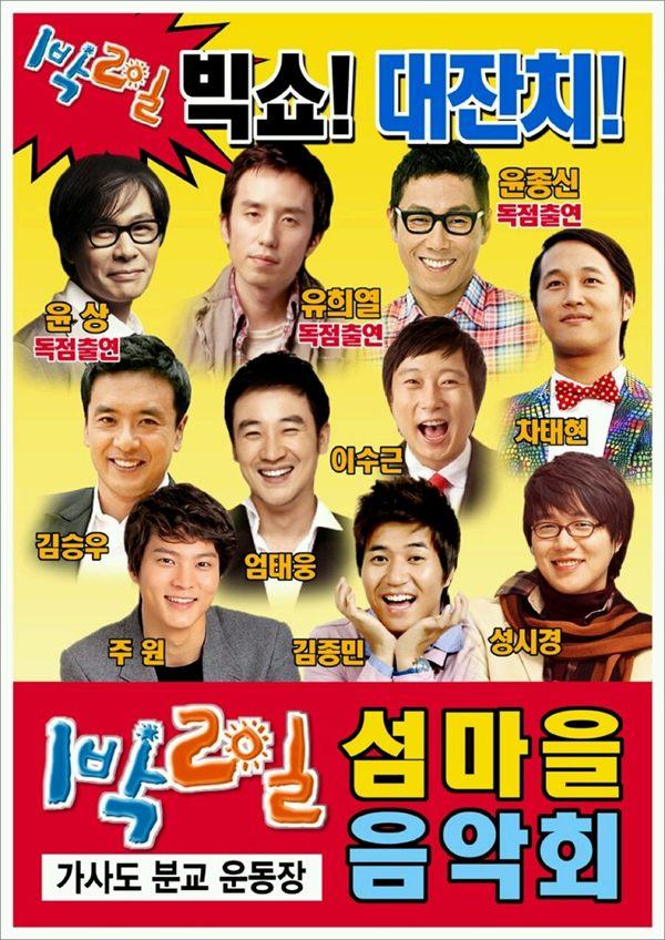 윤상, 윤종신, 유희열 - 1박2일 가사도 섬마을 음악회