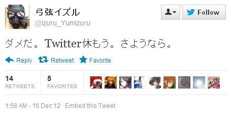 유미즈루 이즈루 '안되겠다, 트위터 쉬자. 안녕히!'