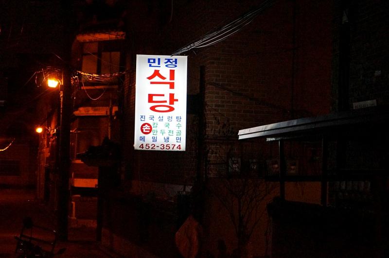 [구의역/자양동]민정식당-수육