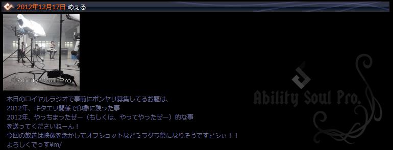 키타무라 에리 BLOG 2012.12. 17「메일」