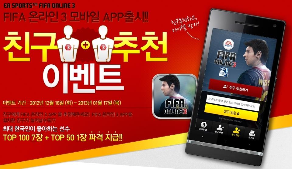 피파온라인3 어플로 유니폼카드를 얻어보자!!