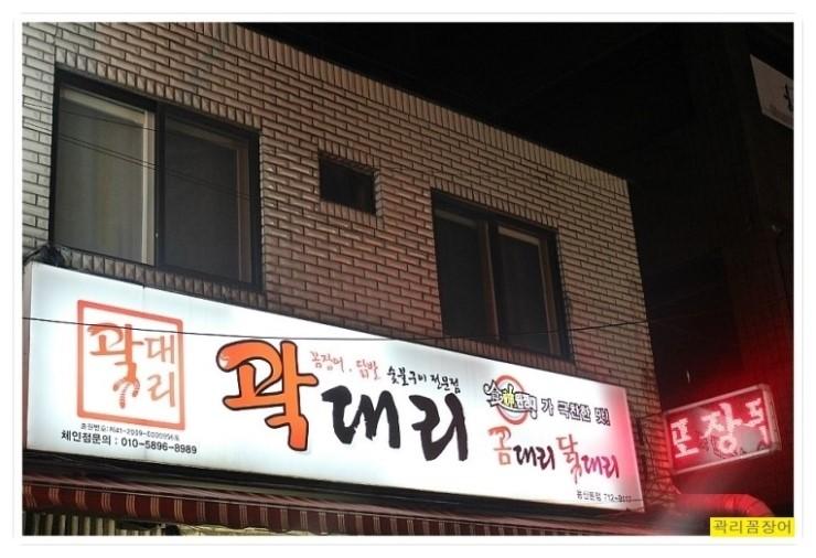 용산맛집 - 곽대리꼼장어 탐방~