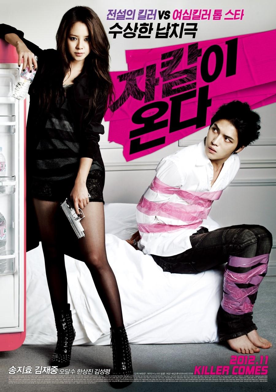 (리뷰) 자칼이 온다 (2012)(송지효, 김재중)
