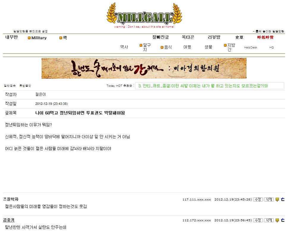 밀갤닷컴-밀내갤이야 얄짤없지