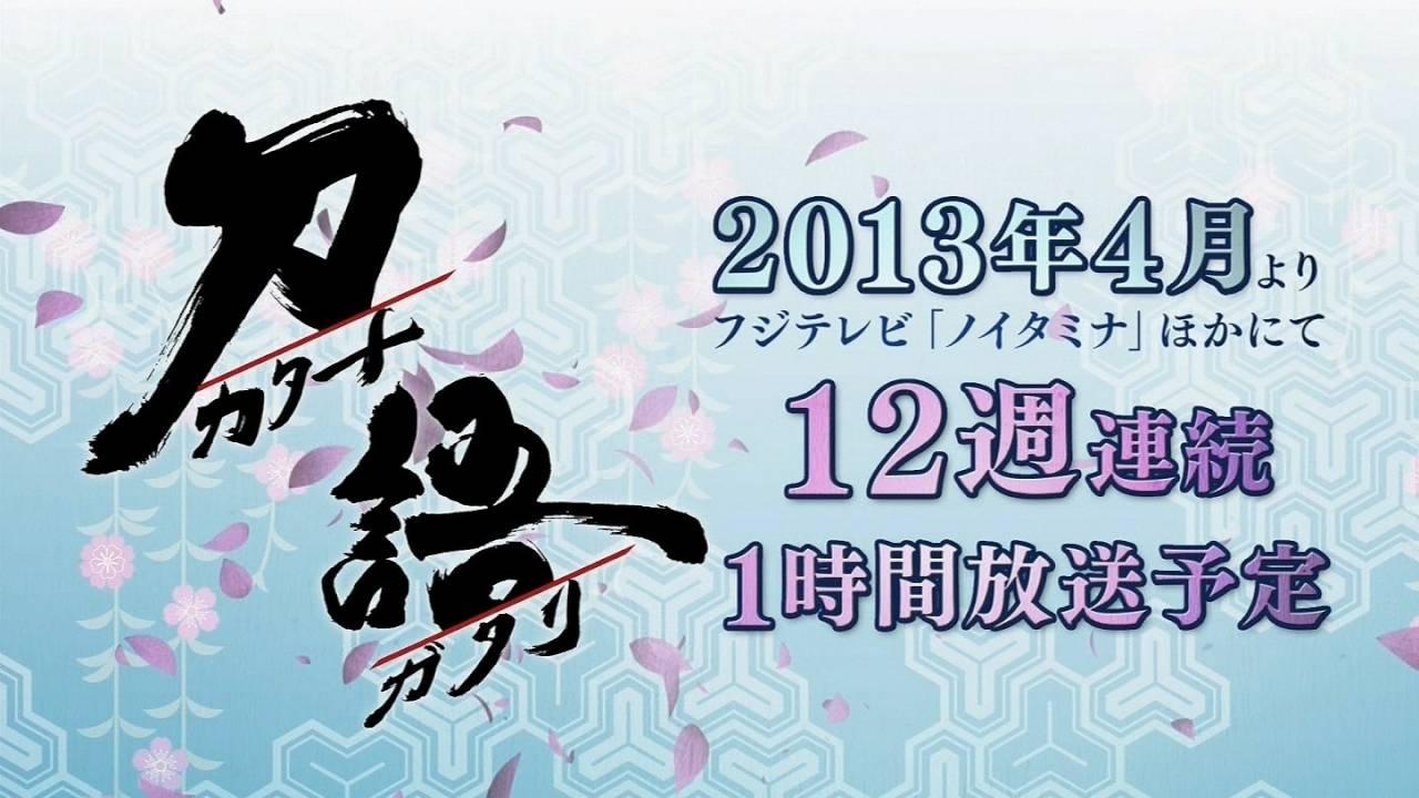'카타나가타리' 노이타미나에서 2013년 4월부터 12주..