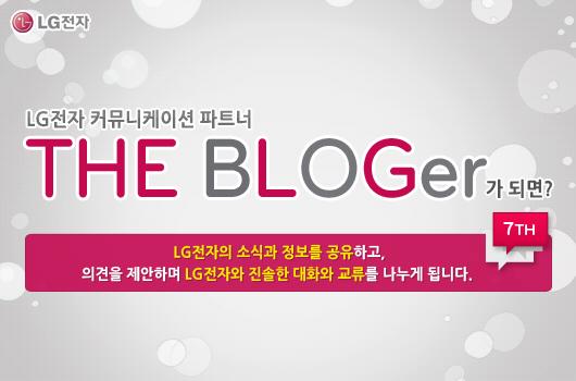 LG 더 블로거 7기 모집