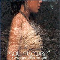 솔 플라워 (Sol Flower) - Kiss the kids