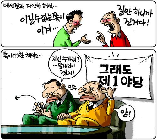 [당 정치위원회의 잡담] 국개론같은 소리하고 ..