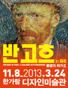 VAN GOGH IN PARIS - 121223SUN