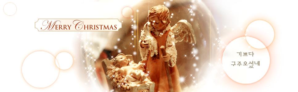 마리아사랑넷 : 크리스마스 블로그 배너