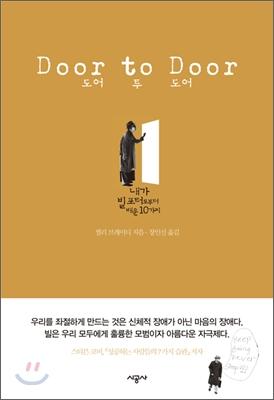 Door to Door: 내가 빌 포터로부터 배운 10가지