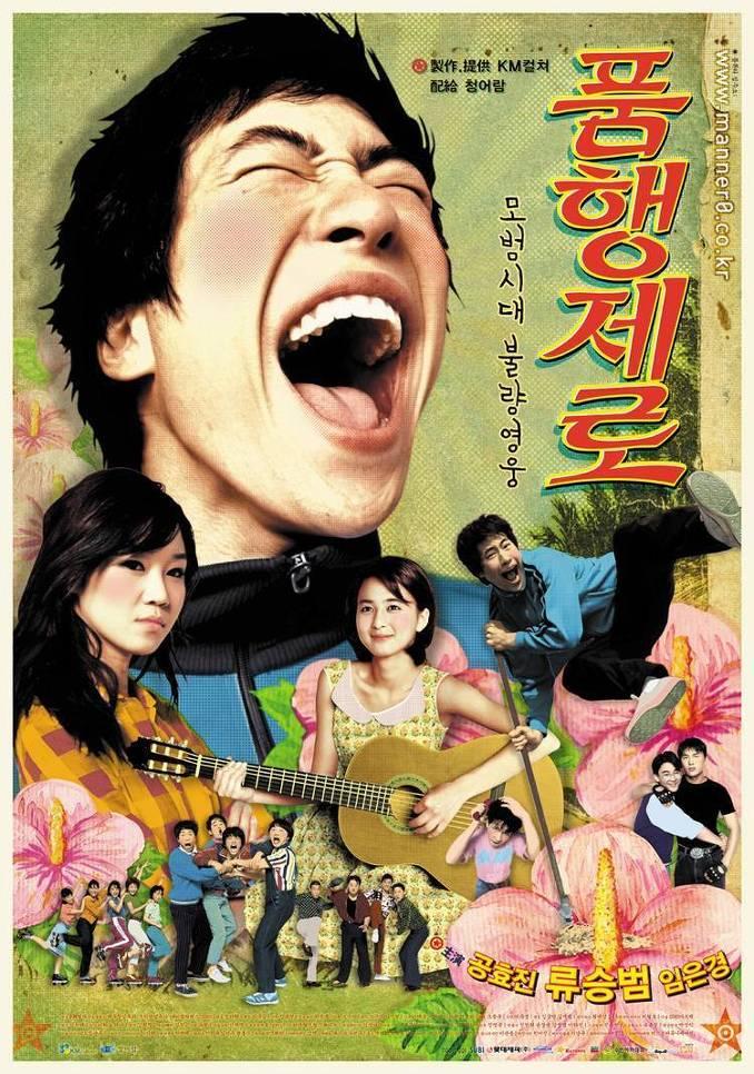 류승범 주연 '품행제로 (2002)'