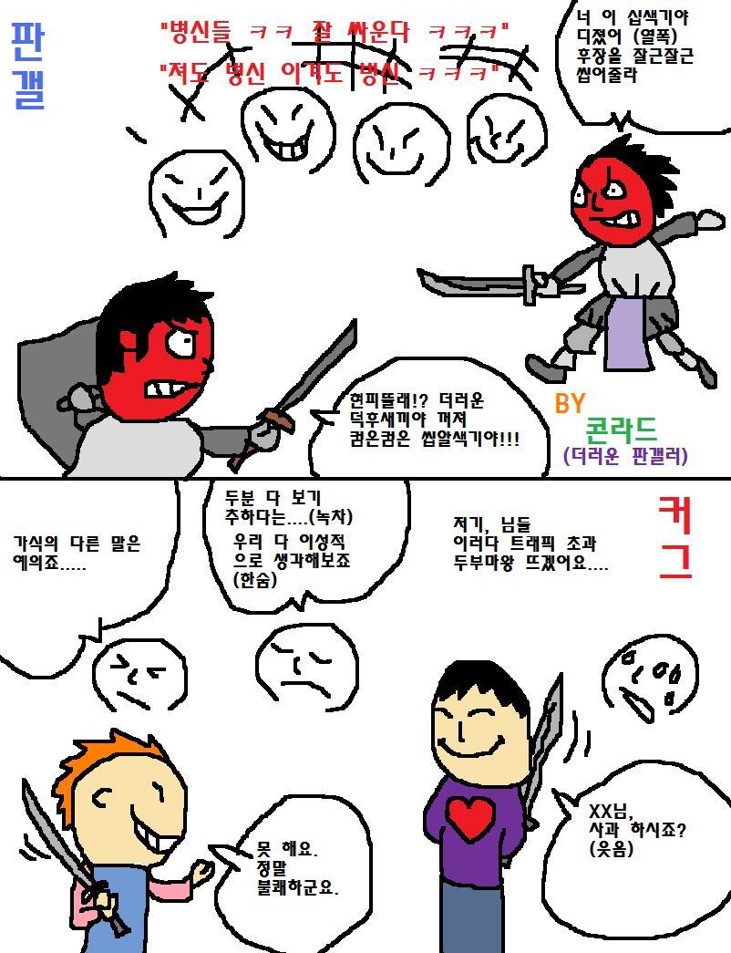 판갤 콘라드 짤 원본