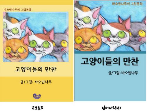 바오밥나무의 그림동화 <고양이들의 만찬> 활동지