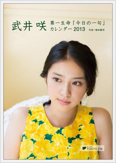 요네쿠라 료코의 성공으로 타케이 에미의 전락에 박차..