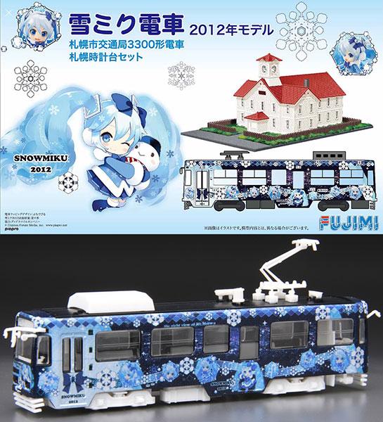 [정보] 유키 미쿠 기차 2012년형 타입 3300, 삿포로 시..