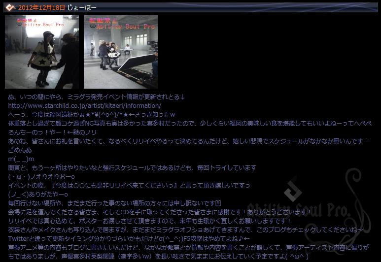 키타무라 에리 BLOG 2012.12. 18「정─보─」