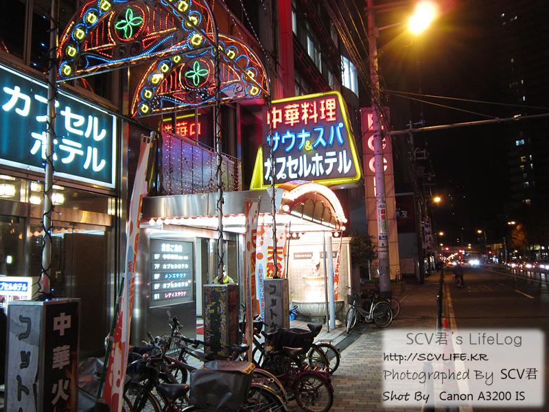 오사카여행 - 4. 1, 2일차 숙소 : 캡슐 호텔 다이토..