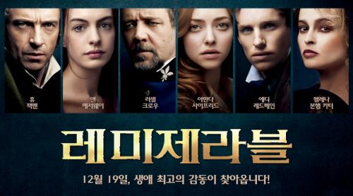[영화] 레미제라블 (Les Miserables , 2012)
