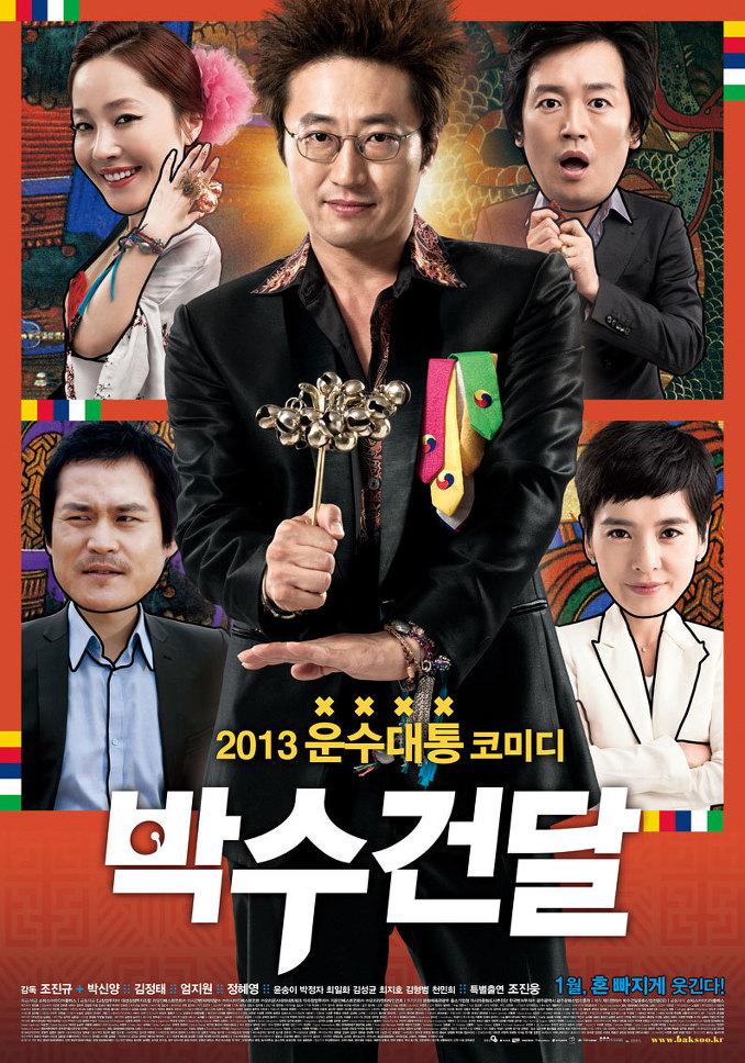 <박수건달> 박신양에서 조진웅까지 코믹 열연 극치