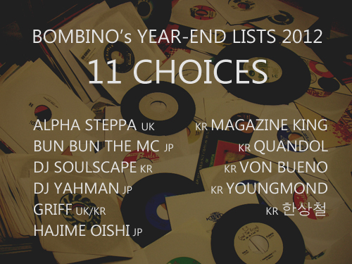 Bombino's Music List of 2012 - 11 Choices