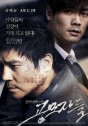 2012 마지막으로 본 영화!