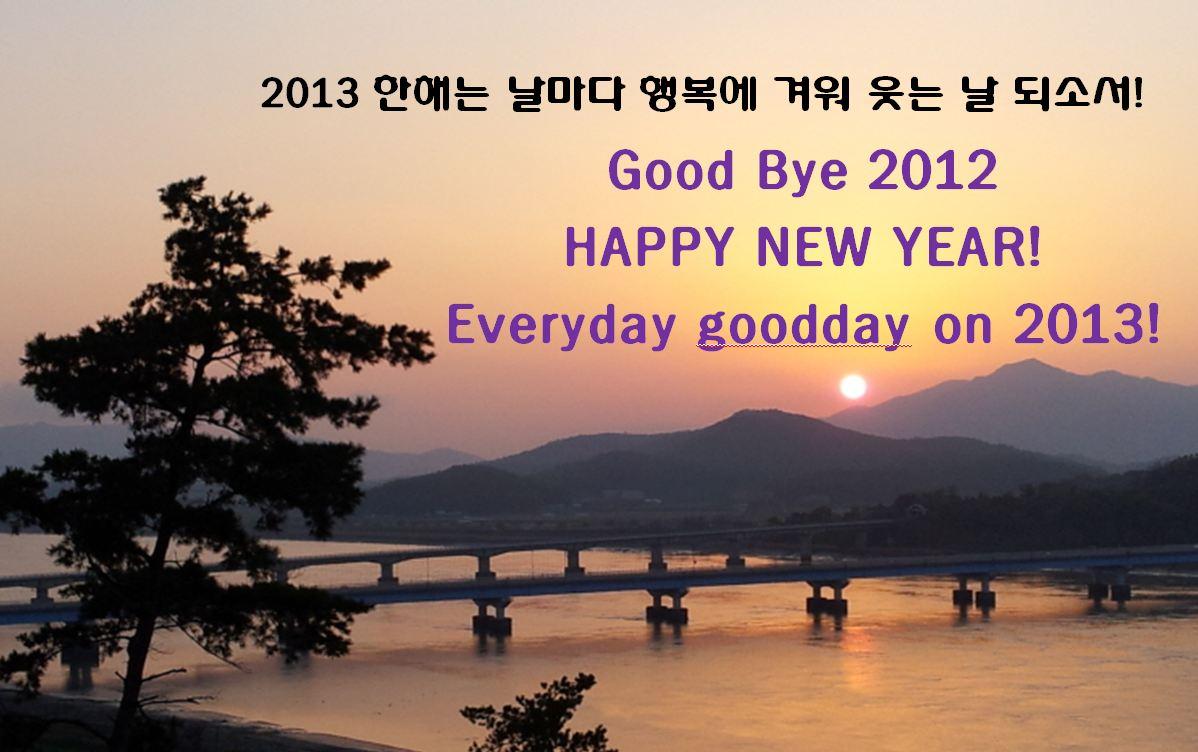 새해 복 많이 받으세요.
