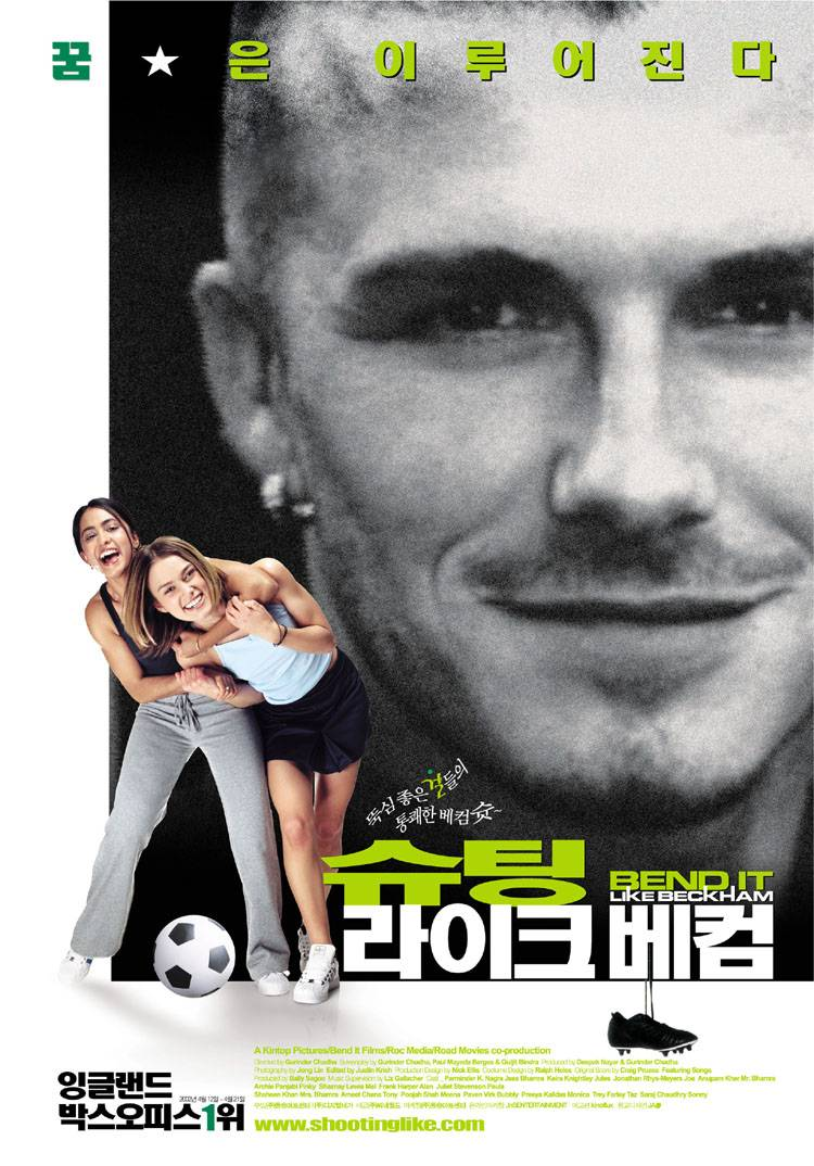 Bend it like Beckham (2002, 미국/영국/독일)