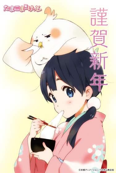 교토 애니메이션 홈페이지에 올라온 '타마코마켓' 일..