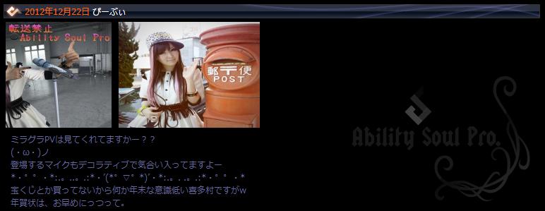 키타무라 에리 BLOG 2012.12. 22「피브이」