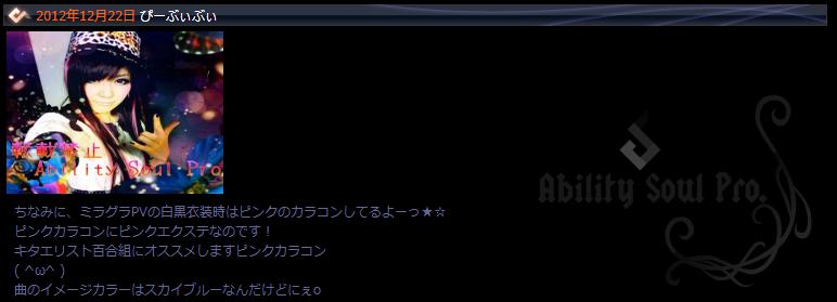 키타무라 에리 BLOG 2012.12. 22「피브이브이」