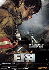 한국형 CG블록 버스터 재난영화 타워