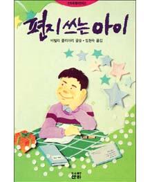 산하 어린이 책 시리즈