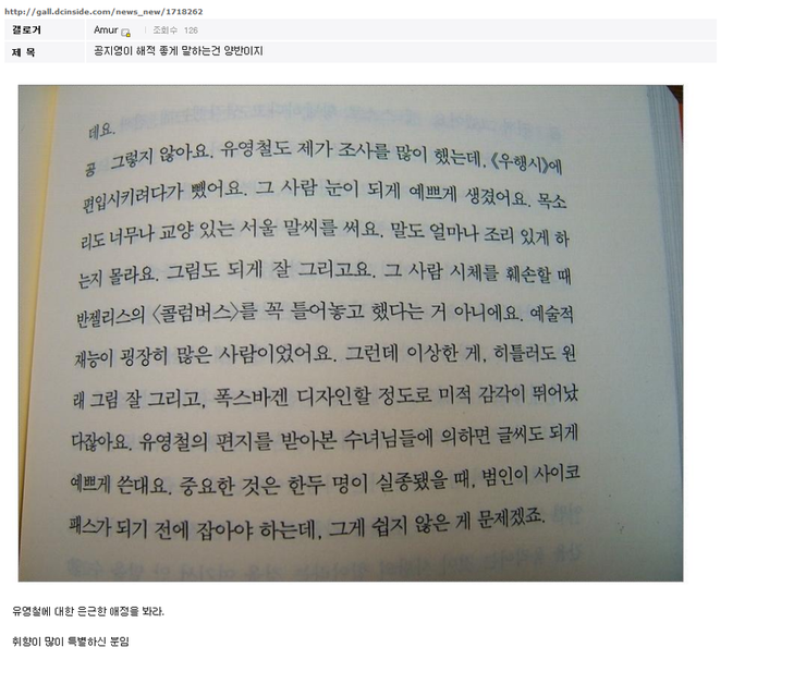 공지영 유영철 김태촌 우행시  살인범 저장용