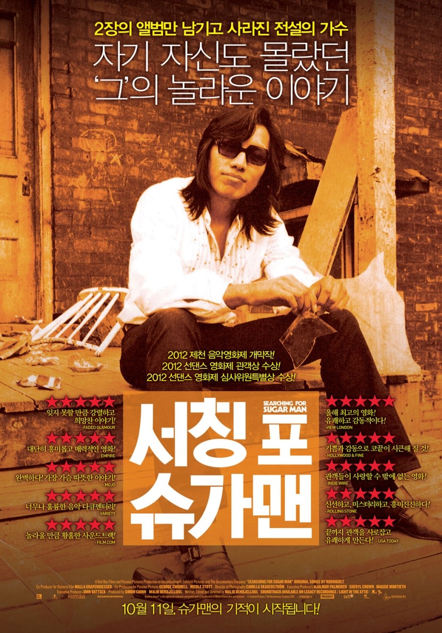 Searching for Sugar Man  (2011, 스웨덴)