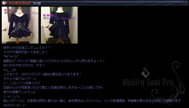 키타무라 에리 BLOG 2013. 1. 6「추가」