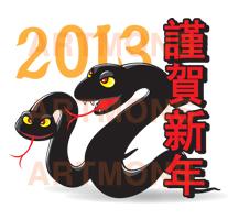 [흑사] 2013년 계사(癸巳)년 흑사 블랙 스네이..