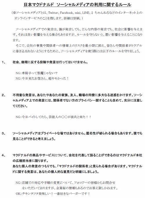 일본 맥도널드, 60초 캠페인 실시 타이밍에 소셜 미디..