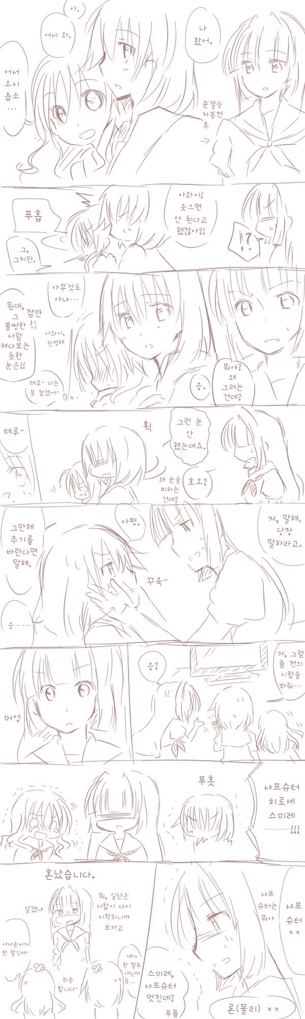 본격 부캡찌를 응원하는 번역