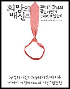희망의 배신 - 바버라 에런라이크 / 전미영 옮김