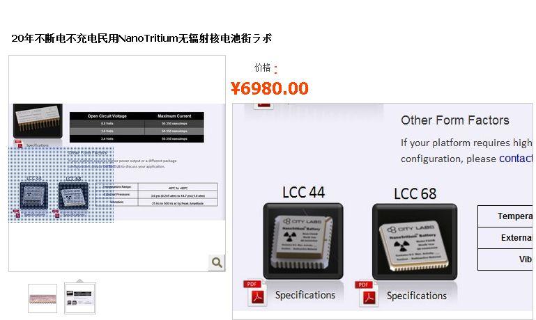 중국 온라인 쇼핑몰에서 원자력 전지를 판매중.