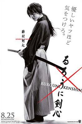 그로인해 전설이 된 히무라 켄신!!! 이제는 세상이 바뀌어 폐도령(칼을 지니지 못하게 하는 법)이 내리고, 일부의 사무라이가 칼을 차고  다니는 평화의 시대처럼