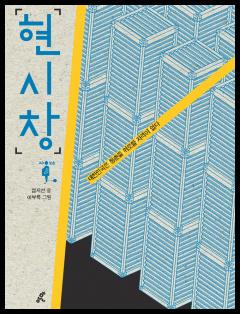 현시창 - 임지선