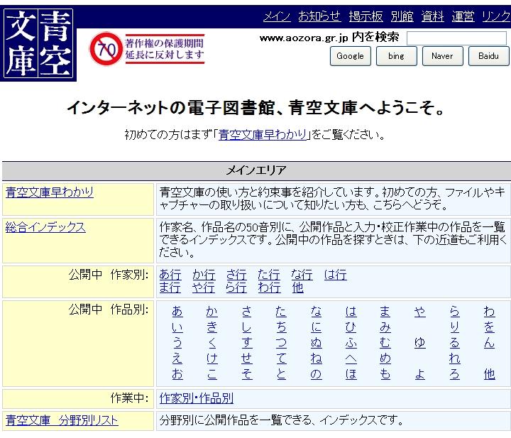 아오조라 문고(青空文庫) - 일본 무료 전자도서관